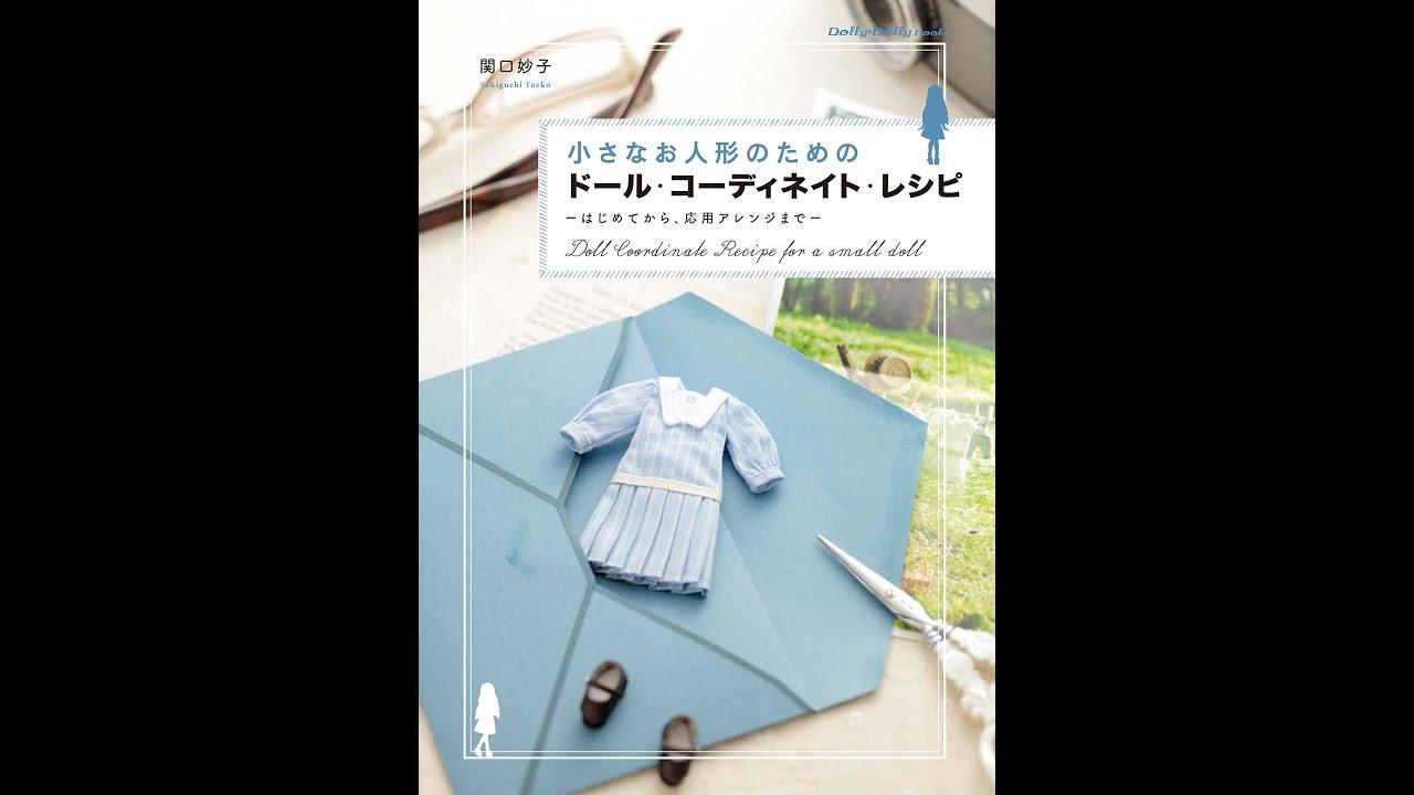 【紹介】小さなお人形のためのドール・コーディネイト・レシピ (関口妙子)