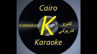 WE YELOMOONI-Karaoke -ويلوموني - عمرو دياب-كاريوكي