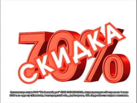 """Акция в магазине """"Цвет Мебели""""  СКИДКА до 70%!!!"""
