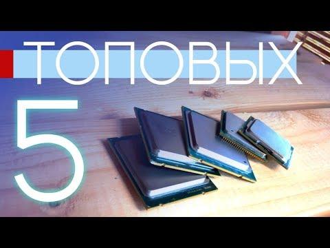 TOP 5: КРУТЕЙШИЕ ПРОЦЕССОРЫ С АЛИ до 4000 РУБ