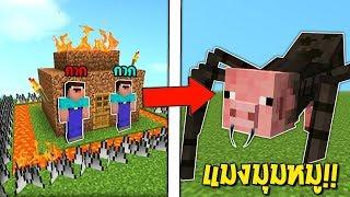 """เมื่อ!! ไอกาก 2 คนต้องมาสร้างบ้านป้องกันพวก """"แมงมุมหมู"""" ที่ติดเชื้อไวรัส!! 🕷 (Minecraft Noob Story)"""