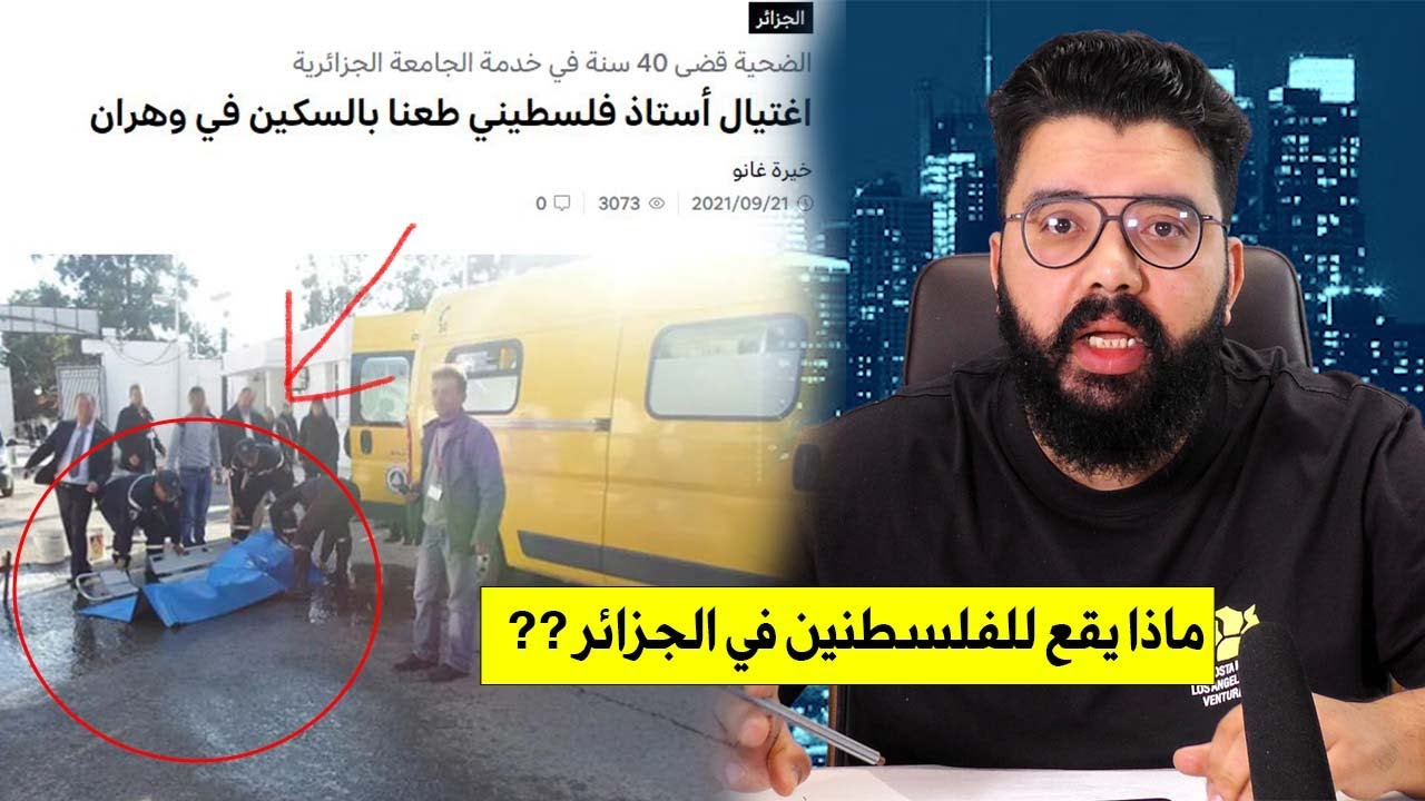 رد قوي على الفلسطينين الذي يتم تصفيتهم في الجزائر في ضروف غامظة و أمام سكوت إعلام العسكر