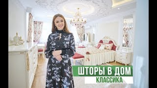Шторы от Luxury Antonovich Design. Классика.