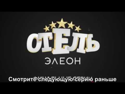 Кадры из фильма Отель Элеон - 3 сезон 19 серия