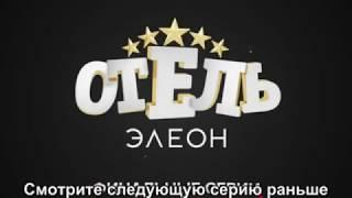 ОТЕЛЬ ЭЛЕОН 3 СЕЗОН 21 СЕРИЯ!АНОНС НОВОЙ СЕРИИ ОТЕЛЯ ЭЛЕОНА
