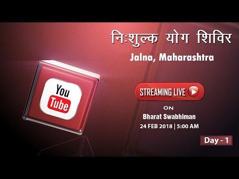 Watch live! | Nisulk Yog Shivir: Swami Ramdev | Jalna, Maharashtra | 24 Feb 2018