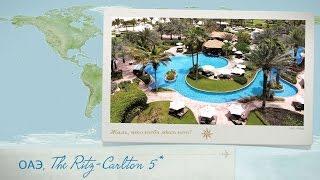 Отзыв об отеле The Ritz Carlton 5* ОАЭ (Дубай)(Видео отзыв туристки об отеле The Ritz Carlton 5* в Джумейра-Бич (ОАЭ). До пляжа можно дойти всего за 2 минуты. Курортн..., 2016-10-22T12:30:18.000Z)