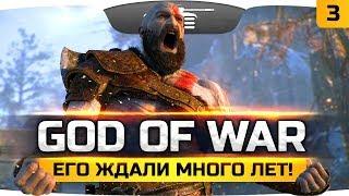 В ПОИСКАХ ОГРОМНЫХ ВЕЛИКАНОВ! ● God Of War 2018 ● Часть 3