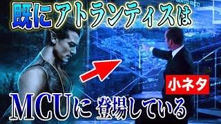 【小ネタ】海底王国アトランティスは既にMCUに登場している!〈Agents of S.H.I.E.L.D. アイアンマン2 アベンジャーズ/エンドゲーム 〉