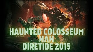 DotA 2 - HAUNTED COLOSSEUM или Diretide 2015