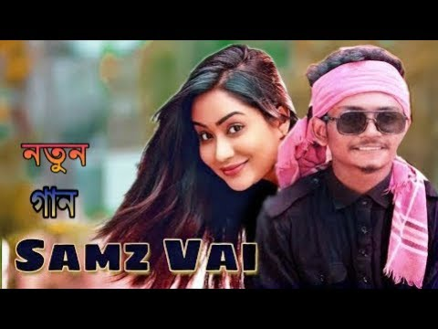 samz-vai-remix-song-2019-|-samz-vair-2019-new-bangla-song-|-eid-ul-adha-2019-song
