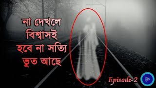 5 REAL GHOST CAUGHT ON CAMERA IN BANGLA | REAL GHOST VIDEO |