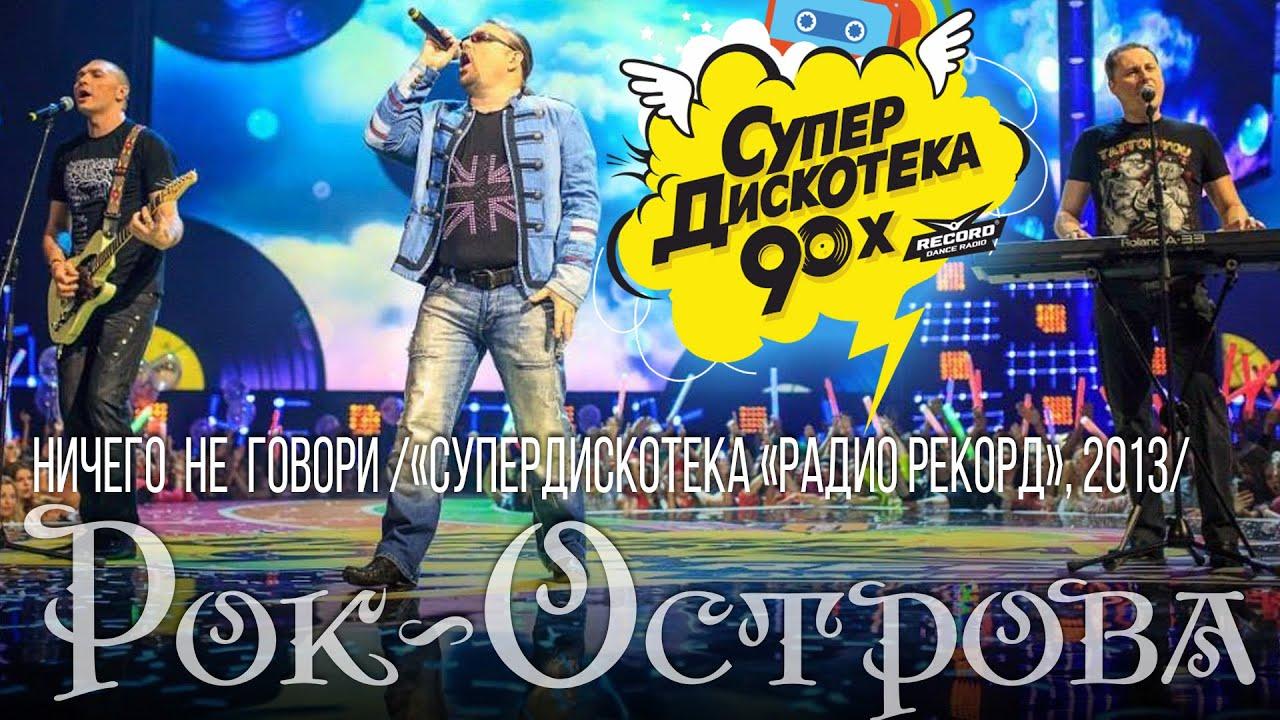 Рок-Острова — ДИСКО-90х ПИТЕР 2013