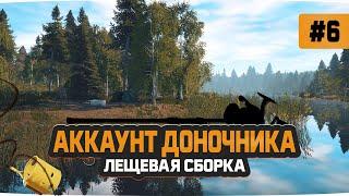 Русская Рыбалка 4 — Моя новая фидерная сборка и первая рыбалка на Старом Остроге. Доночник 6
