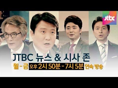 [JTBC 뉴스 4월 7일 개편] 여러분의 오후를 책임지겠습니다