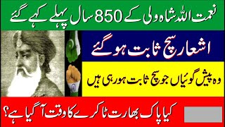 Predictions of Naimatullah Shah Wali are Coming True at the Moment || Discover Point