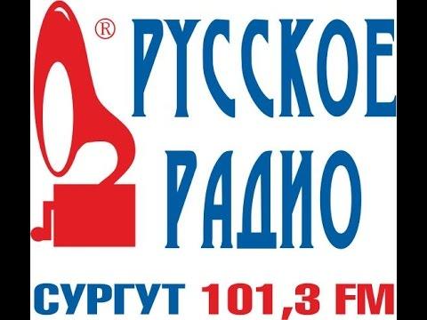 Эфир Русское Радио Сургут