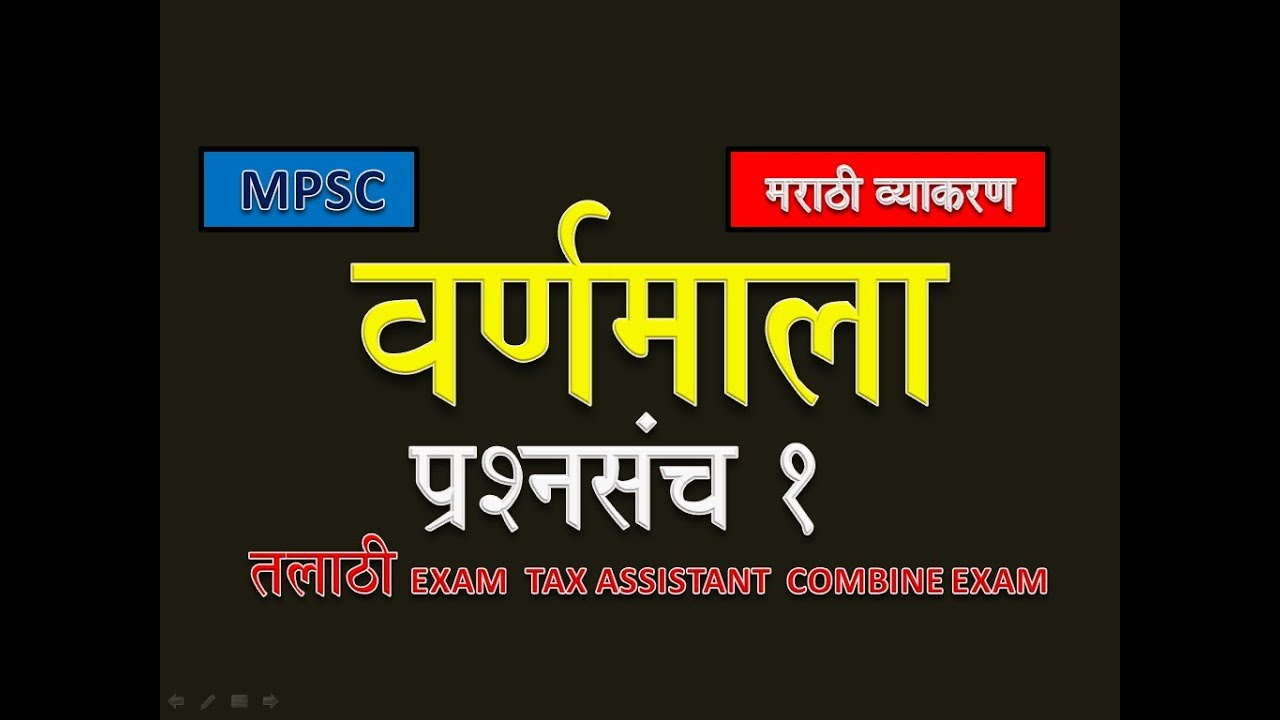 Grammar exams pdf for competitive marathi