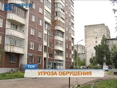В Перми панельная десятиэтажка оказалась под угрозой обрушения