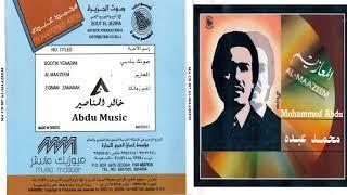 محمد عبده - صوتك يناديني - CD original
