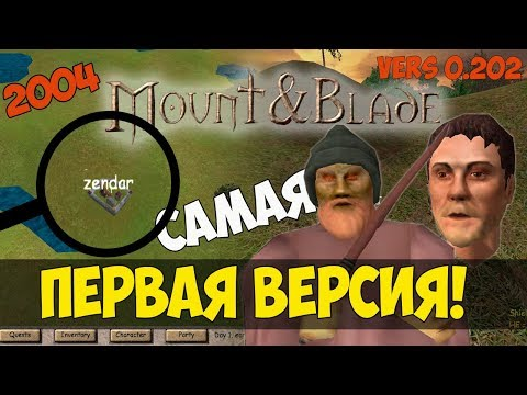 Mount and Blade: САМАЯ ПЕРВАЯ ВЕРСИЯ! САМАЯ РАННЯЯ ВЕРСИЯ! С ЧЕГО ВСЁ НАЧИНАЛОСЬ?! ИГРА 2004 ГОДА!