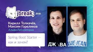 Максим Гореликов, Кирилл Толкачев — Spring Boot Starter — как и зачем?