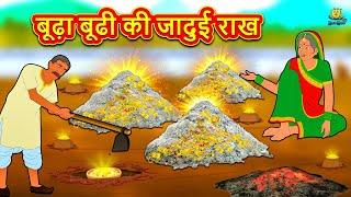बूढ़ा बूढी की जादुई राख   Moral Stories   Bedtime Stories   Hindi Kahaniya   Hindi Fairy Tales