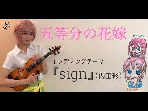"""【ヲタリストAyasa】 バイオリンで""""五等分の花嫁""""「Sign」を弾いてみた Signーgotoubun no hanayome"""