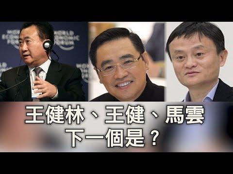 马云辞职前一年如何安排天量财富, 阿里巴巴和谷歌都被政府盯上了,命运如何?(江峰漫谈 20190911第38期)