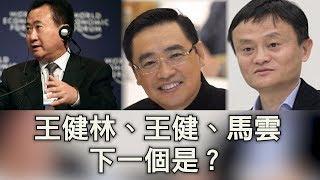 馬雲辭職前一年如何安排天量財富 阿里巴巴被政府盯上了命運如何江峰漫談 20190911第38期