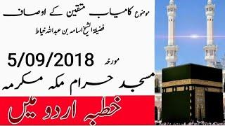 Khutba Juma Masjid Al Haram Urdu translation 05|09|2018 اردو ترجمہ خطبہ جمعہ مسجد الحرام مکہ المکرمہ