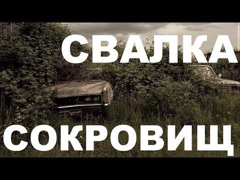 #СвалкаСокровищ - Брошенные