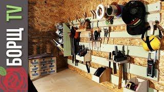 Система хранения инструмента французские планки | Обустройство столярной мастерской