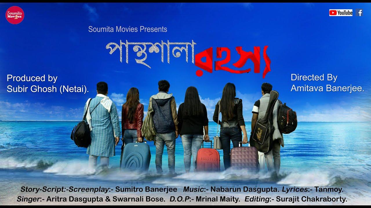 Download Panthashala Rahasya   Horror Short Film   Bengali Short Film