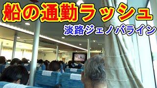 電車だけじゃない! 明石-岩屋航路 ジェノバラインの通勤ラッシュ
