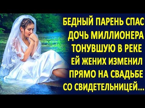 Бедный парень вытащил из реки дочь миллионера. Она там очутилась после предательства жениха...