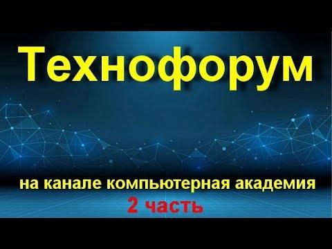 Вечерний технофорум на канале компьютерная академия - стрим   14 марта 2020   2 часть