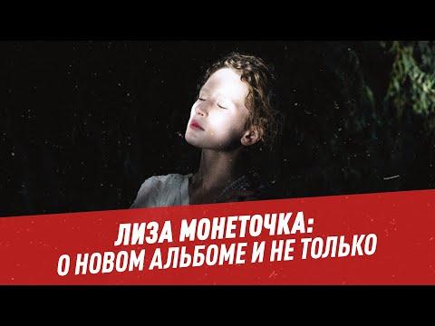Лиза «Монеточка»: о новом альбоме – Студия Владимира Матецкого