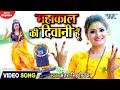 #Antra Singh Priyanka (#Video_Song) महाकाल की दिवानी हूँ | Mahakal Ki Diwani Hu | New Bolbam Geet