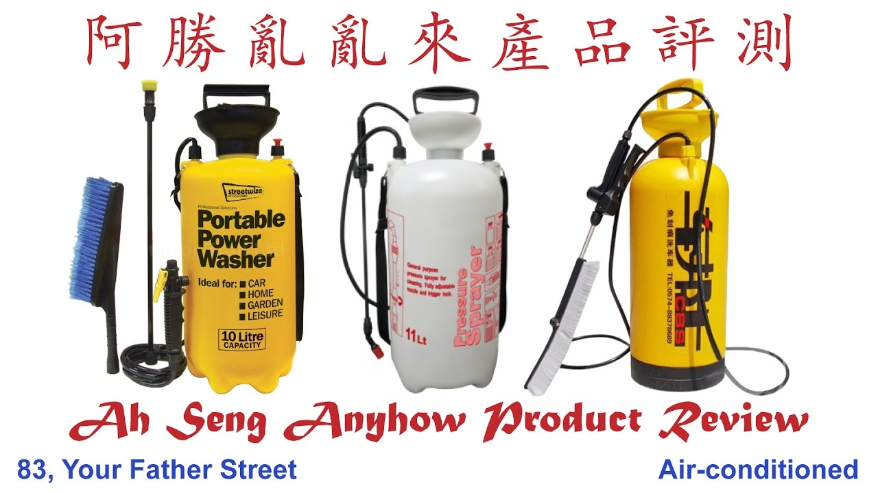 c0a6a3a441e0 REVIEW  Portable Sprayer   Car Wash Kit   Pressure Washer - YouTube