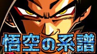 【ドッカンバトル520】孫悟空の系譜カテゴリ解説!【Dragon Ball Z…