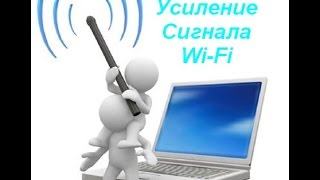 видео Как улучшить приём Wi-Fi на ноутбуке: 15 способов