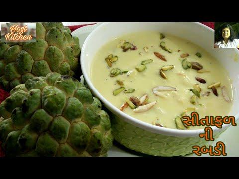 How to make Sitafal Rabdi | सीताफल रबड़ी | सीताफल बासुंदी | Custard Apple | dessert