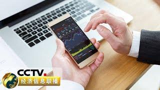 《经济信息联播》 20190720| CCTV财经