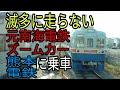 【レア運用】熊本電鉄を走る元南海電鉄の車両に乗車 黒髪町駅〜新須屋駅