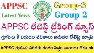 Appsc Latest News updates today || APPSC Group-3 Results 2019 || APPSC Group-2
