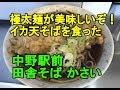 中野駅前の「田舎そば かさい」でイカ天そばを食べた!【駅そば巡り】