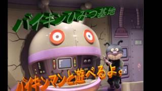 【アンパンマンとバイキンマン】冬場のレジャー・ アンパンマンこどもミュージアム thumbnail