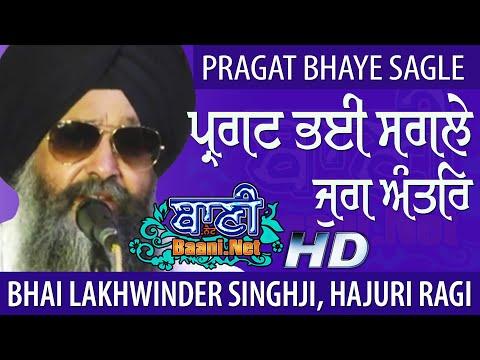 Gur-Nanak-Ki-Vadeayi-Bhai-Lakhwinder-Singh-Ji-Sri-Harmandir-Sahib-Faridabad