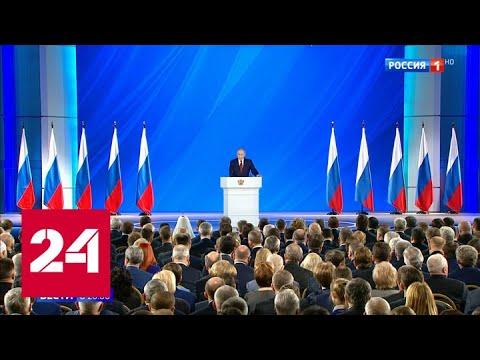 Изменения назрели: Путин предложил поправки в Конституцию - Россия 24